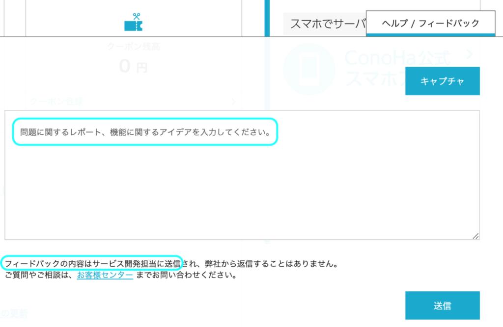 ConoHaお問い合わせダイアログ