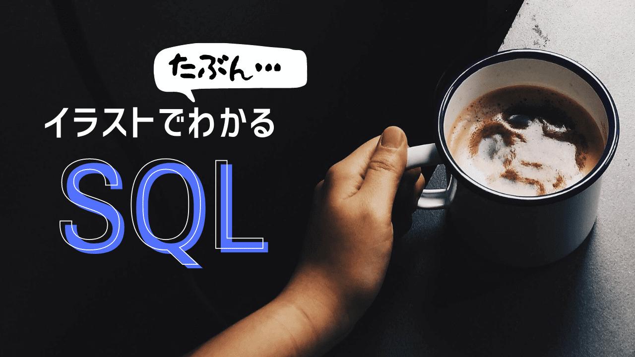 イラストでわかるSQLのアイキャッチ