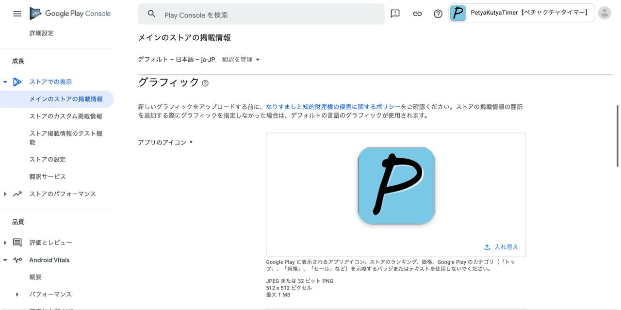 GooglePlayConsoleでストアアイコンを変更する画面