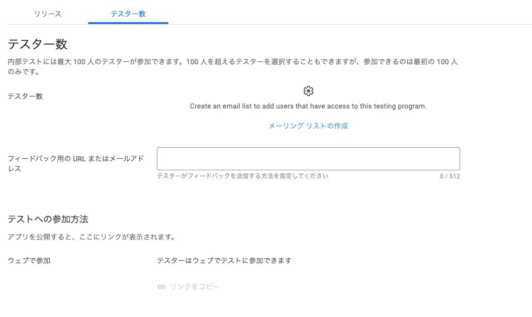 GooglePlayConsoleで内部テストのテスタータブを開く
