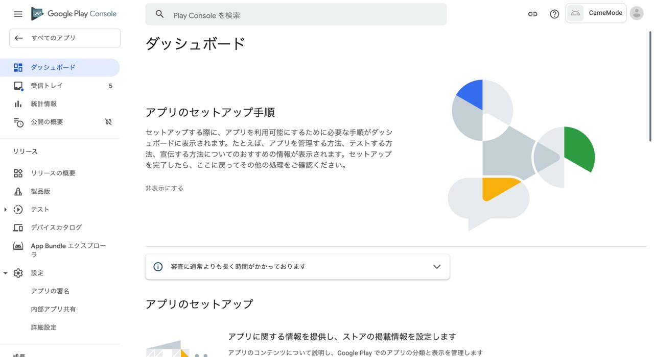 GooglePlayConsoleにアプリを作成④
