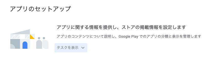 GooglePlayConsoleにアプリを作成⑤