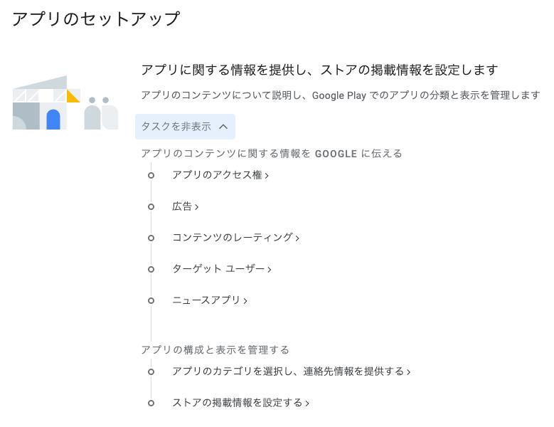 GooglePlayConsoleでアプリ情報を設定する①