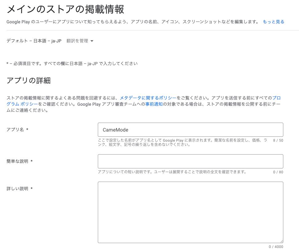 GooglePlayConsoleでアプリ情報を設定(アプリの詳細)