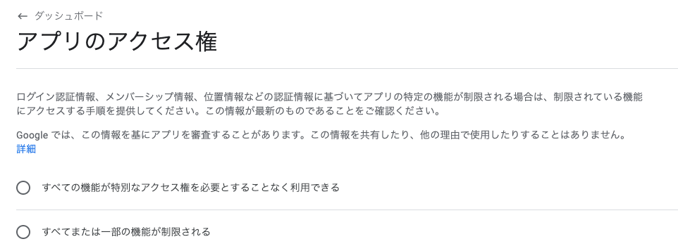 GooglePlayConsoleでアプリ情報を設定する②