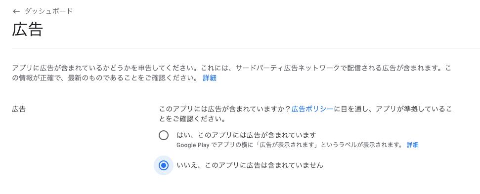 GooglePlayConsoleでアプリ情報を設定する③