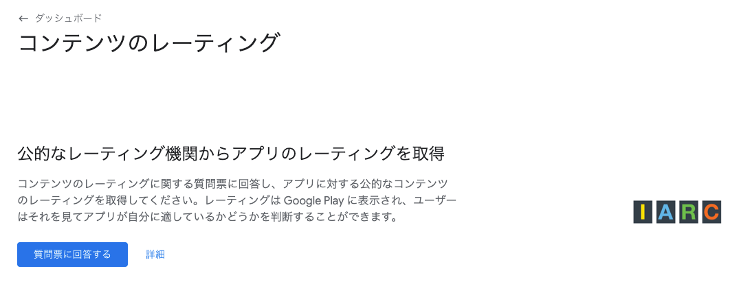 GooglePlayConsoleでアプリ情報を設定する④