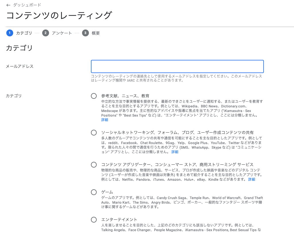 GooglePlayConsoleでアプリ情報を設定する⑤