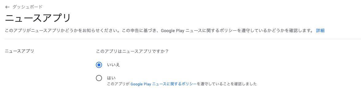 GooglePlayConsoleでアプリ情報を設定する⑦