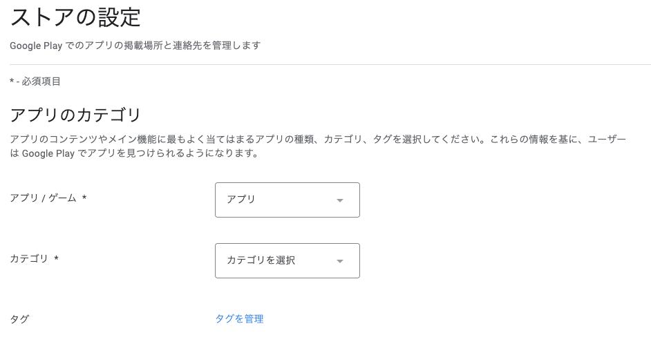 GooglePlayConsoleでアプリ情報を設定する⑧