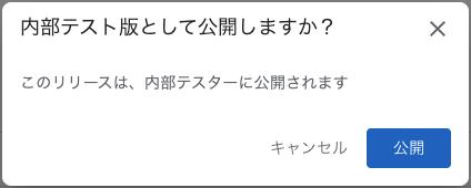 GooglePlayConsoleで内部テストとしての公開を開始2