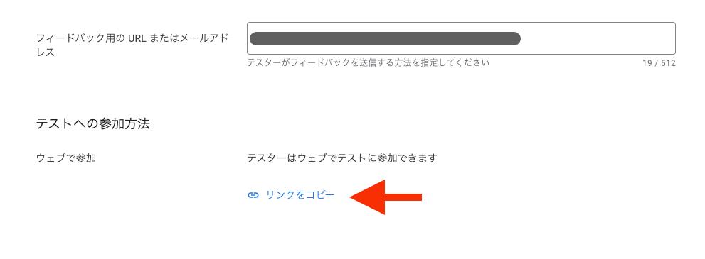 GooglePlayConsoleで内部テストのリンクをコピー