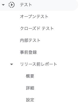GooglePlayConsoleでテストタブを開く