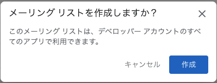 GooglePlayConsoleで内部テストのメーリングリスト作成