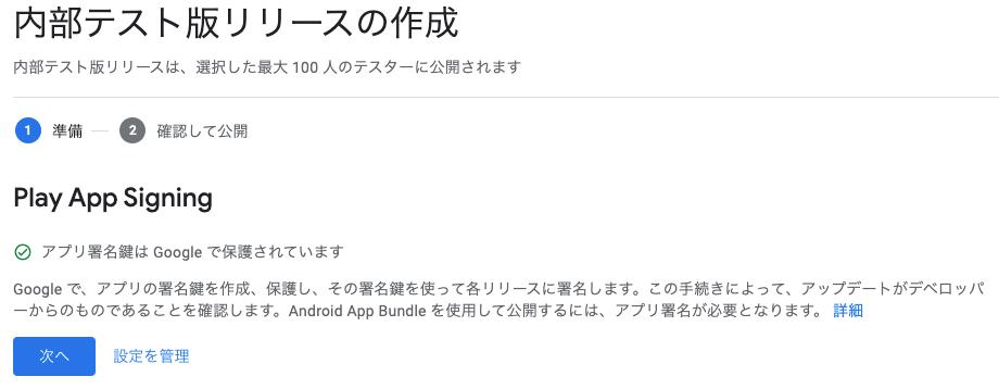 GooglePlayConsoleで内部テストのPlayAppSigning設定