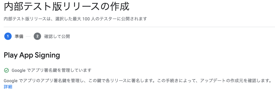 GooglePlayConsoleで内部テストのPlayAppSigning設定2
