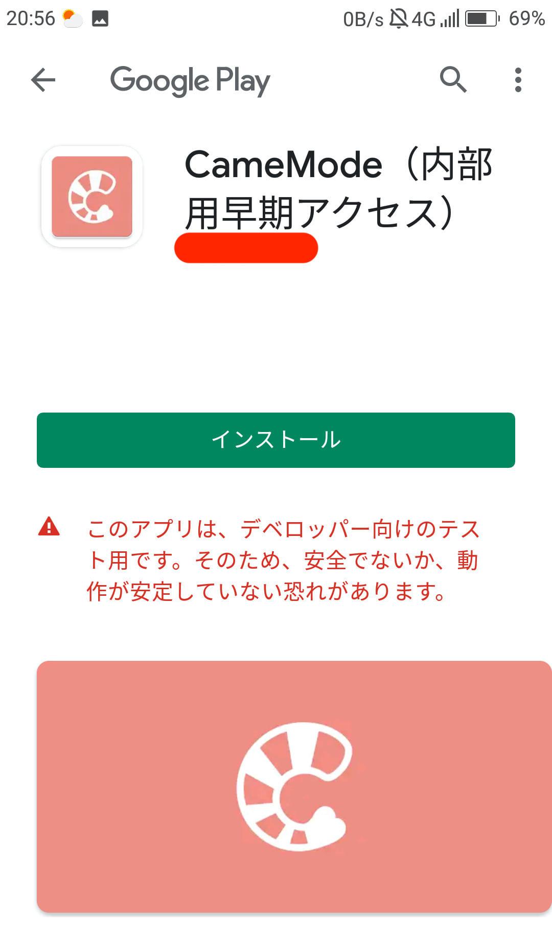 GooglePlayConsoleで内部テストのアプリインストール