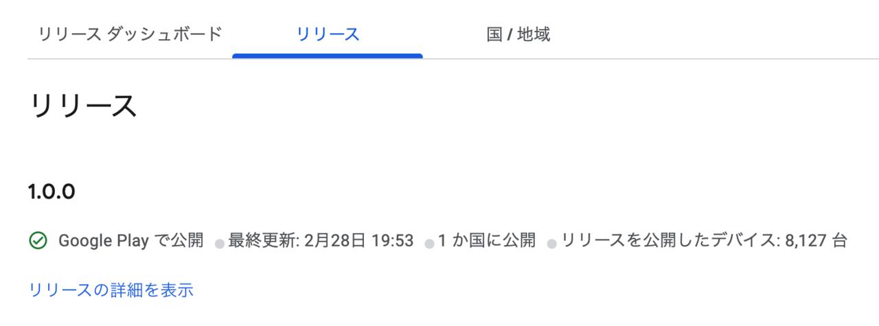 Androidアプリ公開完了の状態