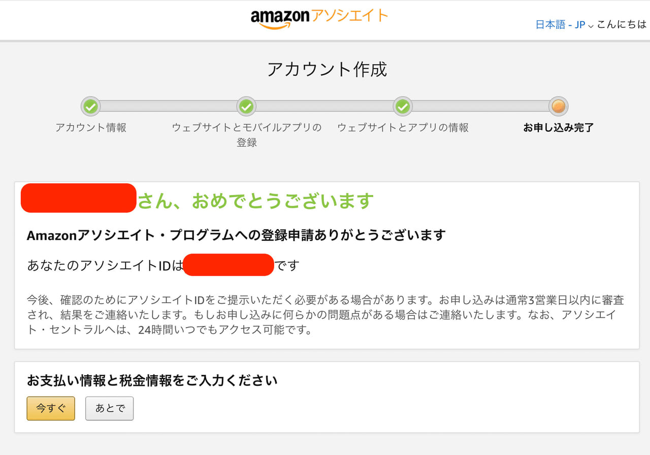Amazonアソシエイト・プログラムの登録完了画面
