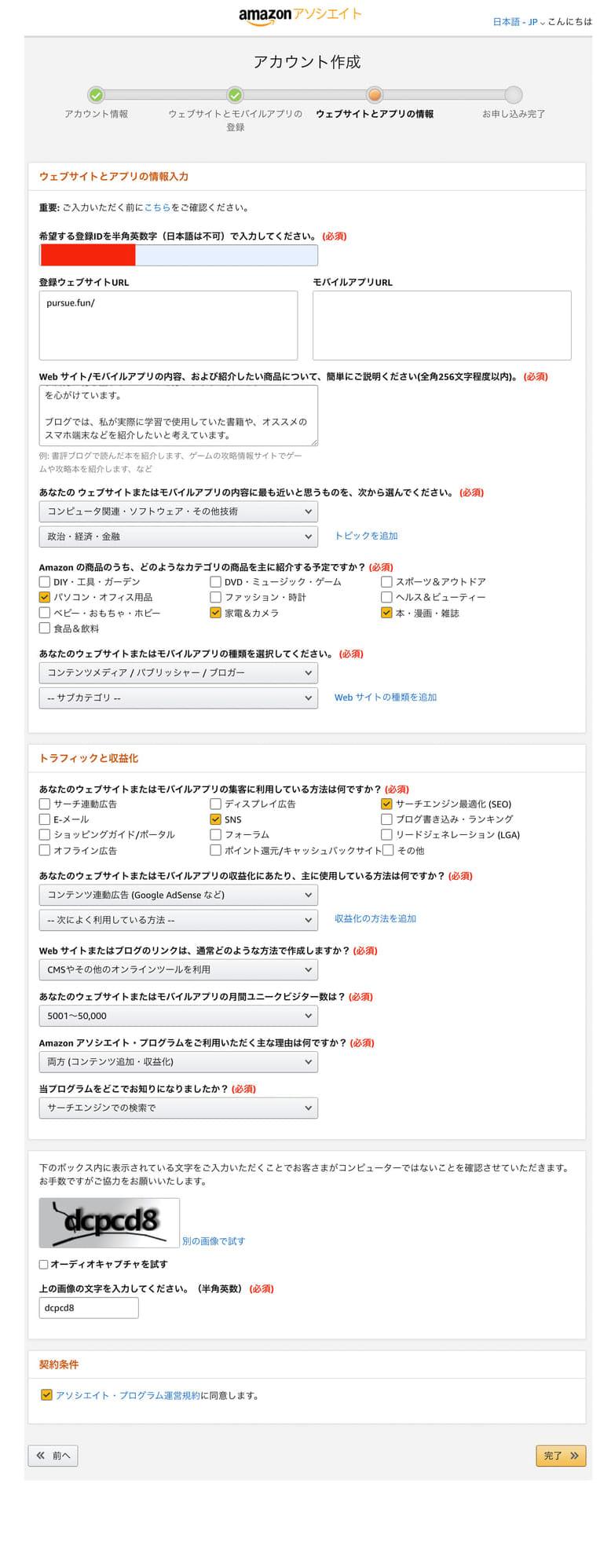 Amazonアソシエイトプログラムのウェブサイト情報を記入する画面