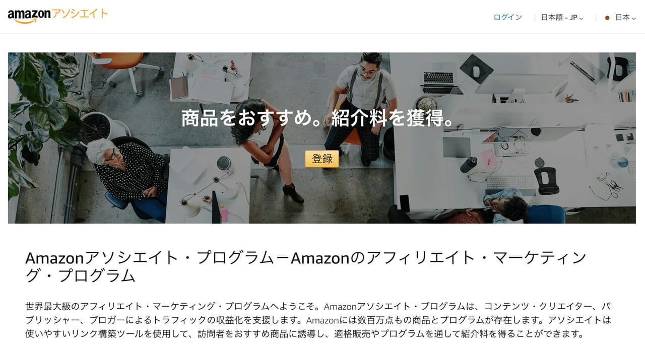 Amazonアソシエイト・プログラムのトップ画面