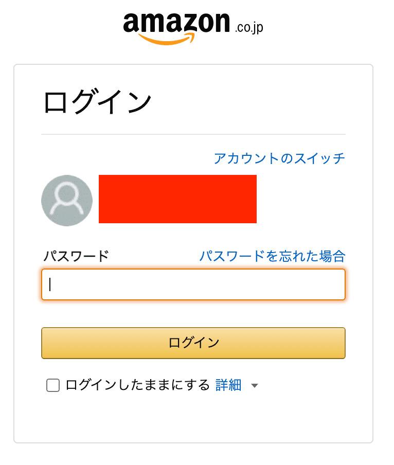 Amazonアカウントのログイン画面