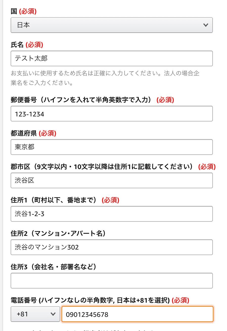 アカウント情報の住所を入力する画面