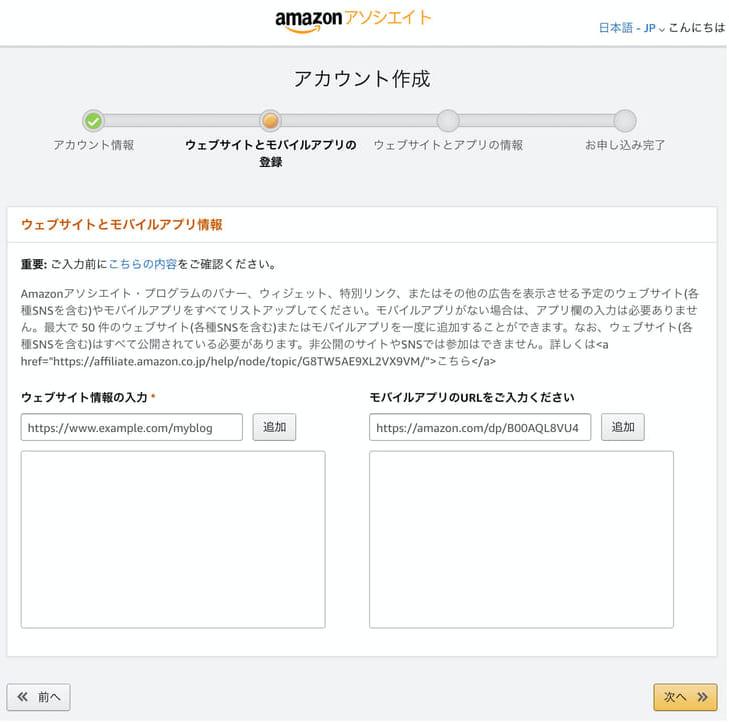 Amazonアソシエイト・プログラムのWeb情報登録