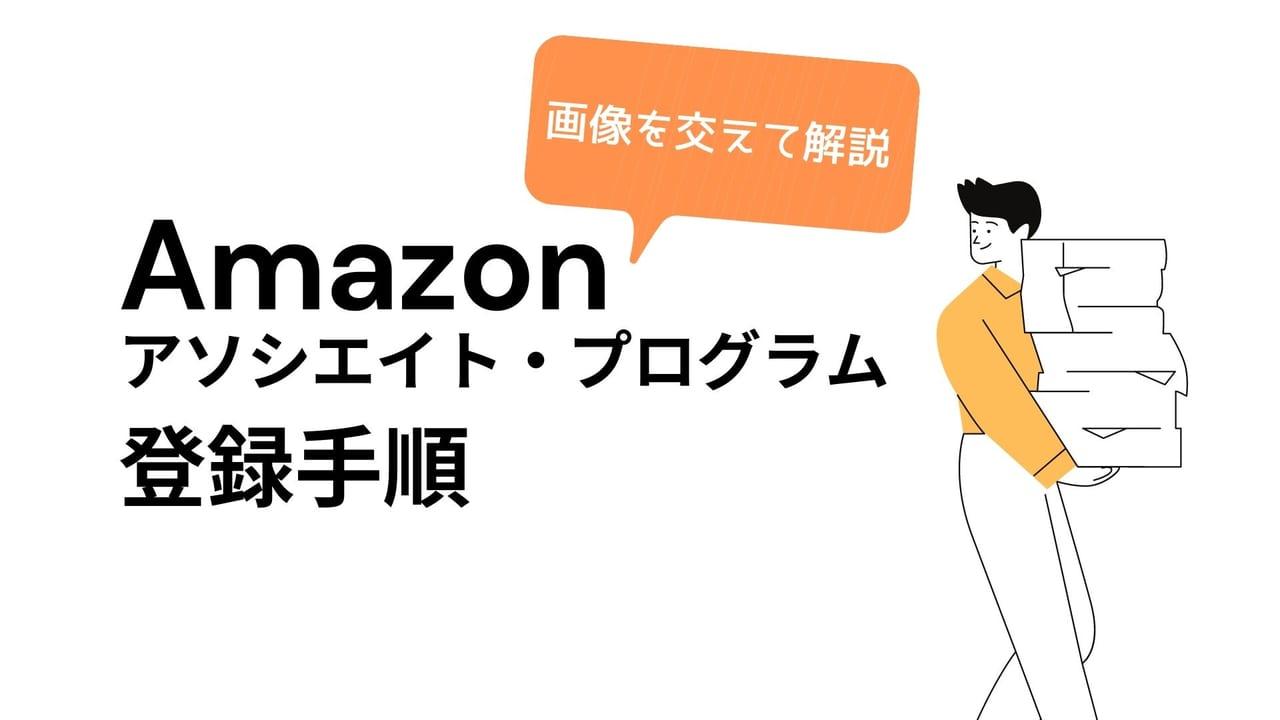 Amazonアソシエイト・プログラムの登録手順方法