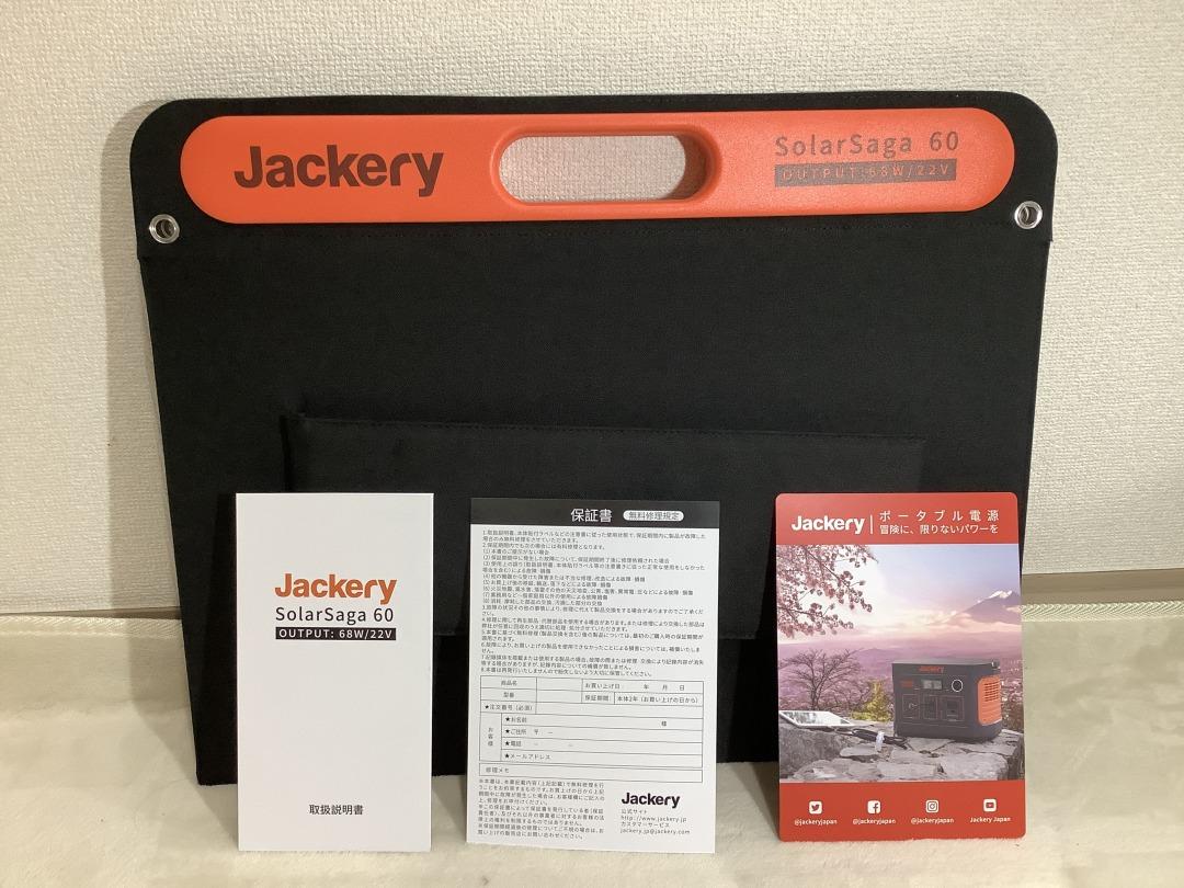 Jackery SolarSaga 60 PROの内容物