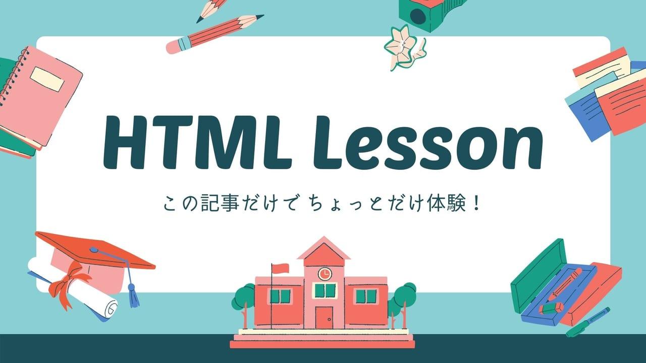 HTML基礎入門