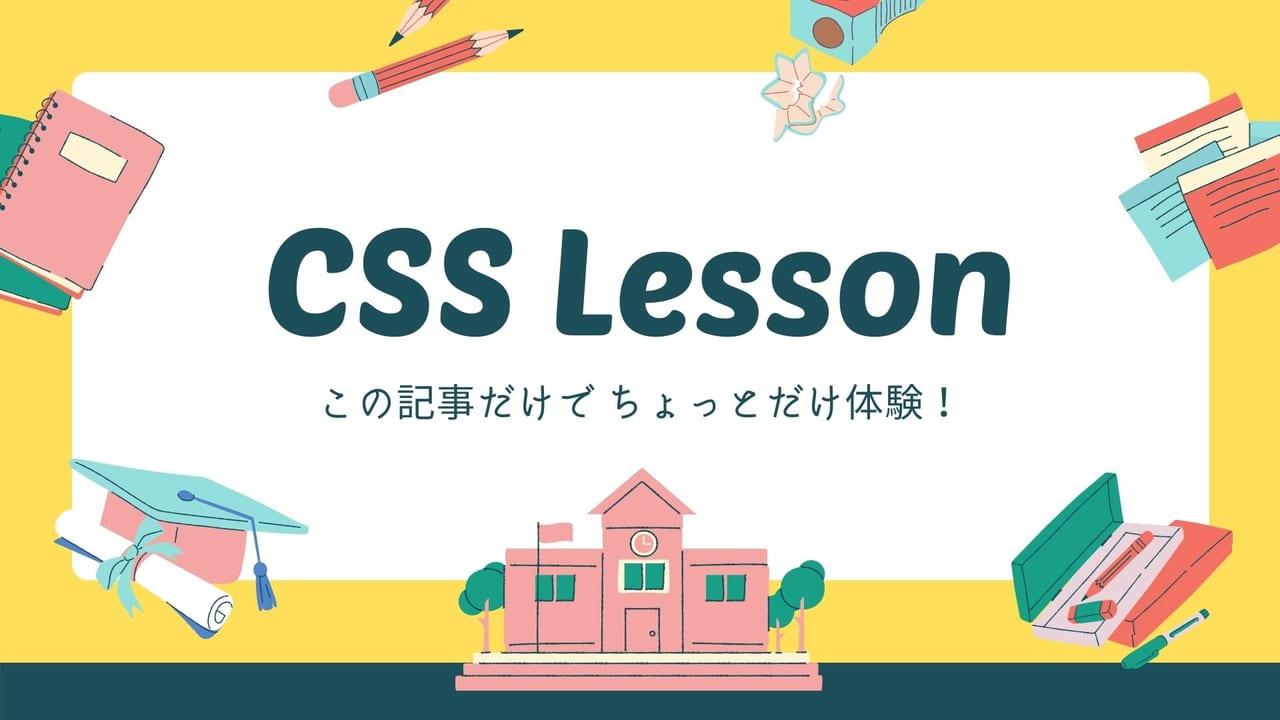 CSS基礎入門