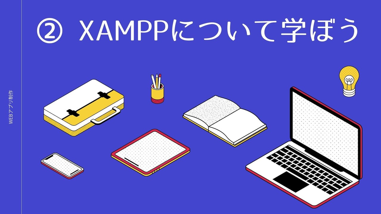 XAMPPについて学ぼう
