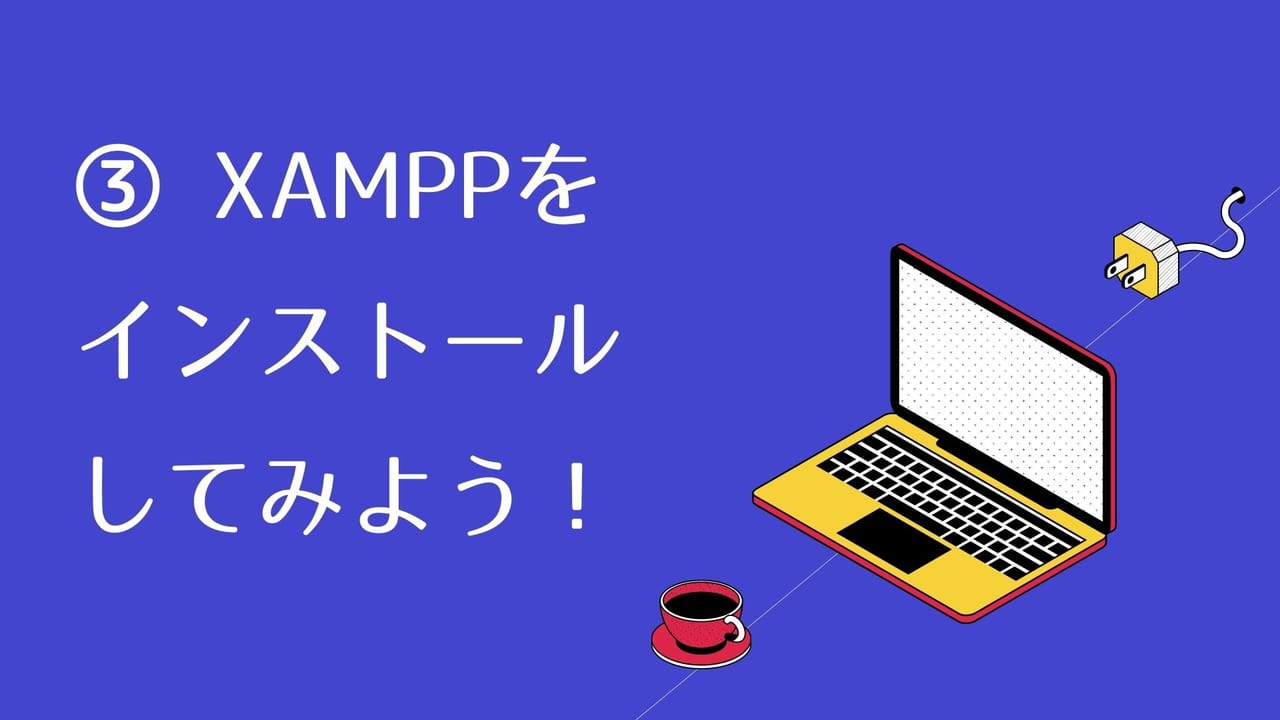 XAMPPをインストールしてみよう