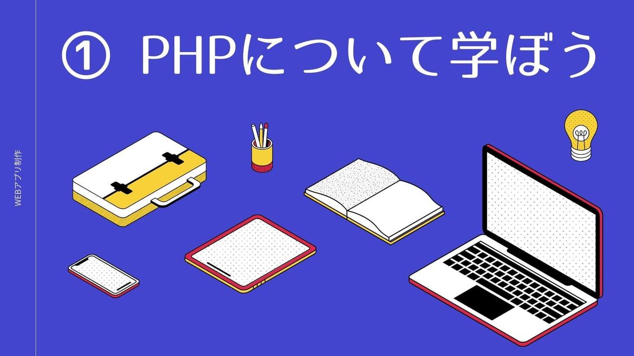 PHPについて学ぼう