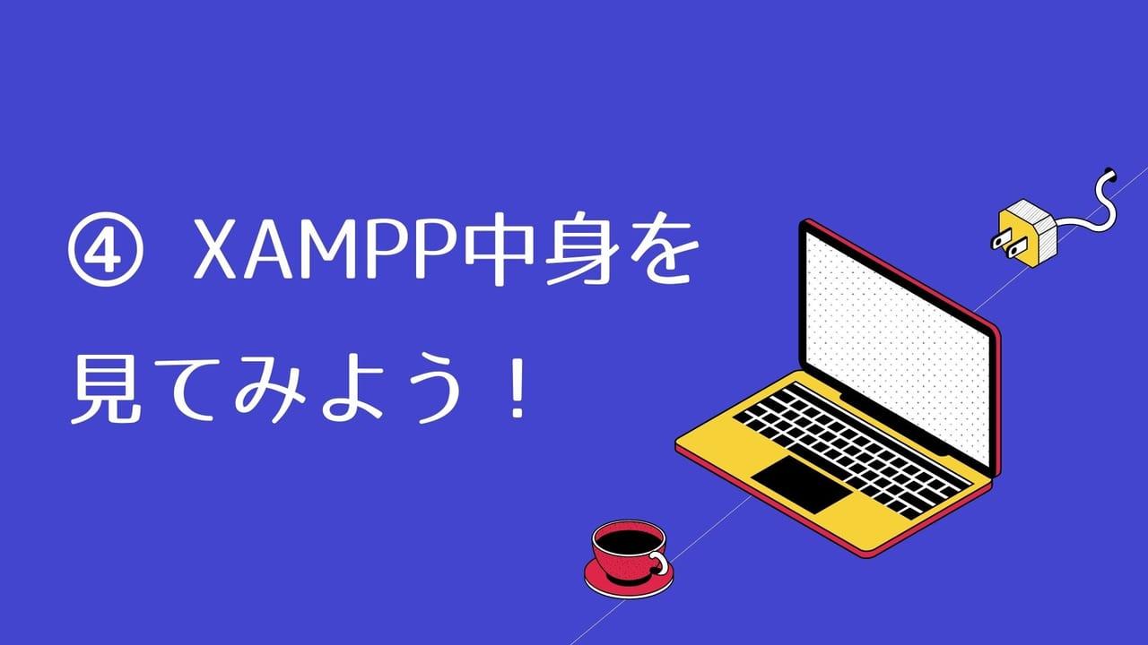 XAMPPの中身を学ぼう