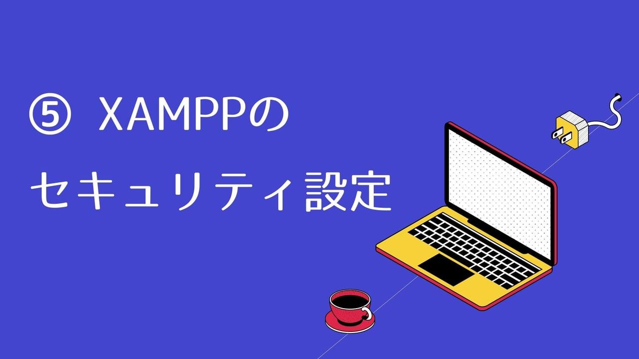 XAMPPのセキュリティ設定をする