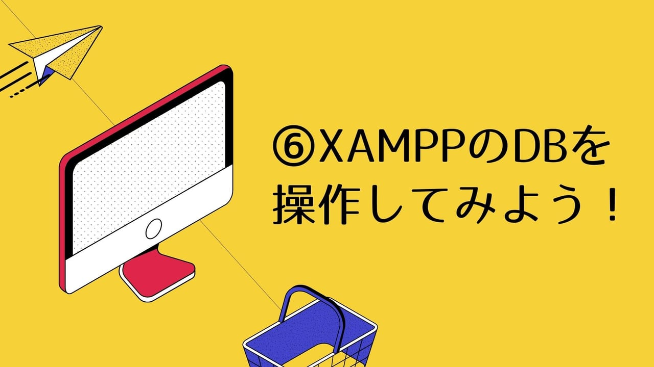XAMPPのDBを操作してみよう